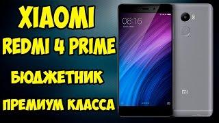 Обзор (распаковка) Xiaomi redmi 4 Prime (Pro)+КОНКУРС. Потрясающий бюджетник с топ характеристиками