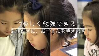 ハイスタ小学生コース thumbnail