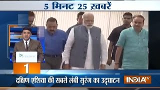 5 minute 25 khabrein | 2nd April, 2017 - India TV