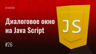 Взаимодействие с пользователем на JavaScript, Диалоговые окна prompt confirm alert на JS, Урок 26