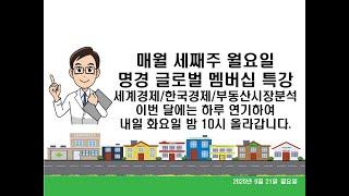 세계경제/한국경제/부동산시장 분석 특강 9월 22일 화…