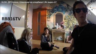 VLOG: ДР Толяна, Шашлыки на кладбище  Life видео 87