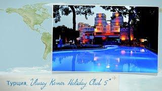 Отзыв об отеле Ulusoy Kemer Holiday Club 5* в Турции (Гейнюк)