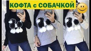 ПОКУПКИ с САДОВОДа / Кофта с собачкой / 2018 год Собаки