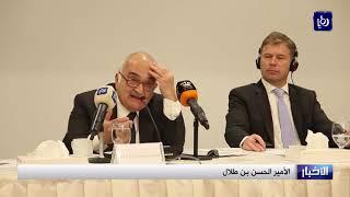 الأمير الحسن بن طلال يؤكد الحاجةَ لواقعٍ لا يُنتِجُ سلوكا متطرفا