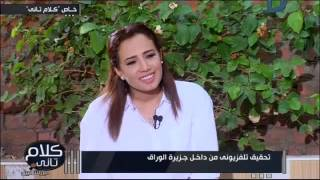 كلام تانى| سكان جزيرة الوراق: لم يتم اى حصر والإزالة كانت عشوائية.. ورشا نبيل تسأل عن عقود الملكية