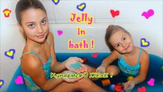 Желейная ванная / Купание в желе /  Bathing in jelly /  Surprises