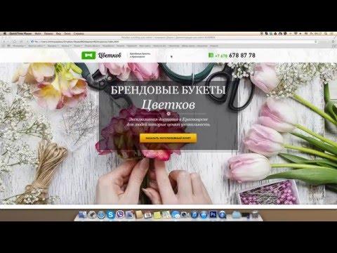 landing Page для службы доставки цветов Brendflor