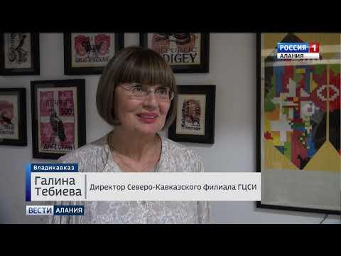 В Северной Осетии стартовал ХII международный симпозиум Аланика