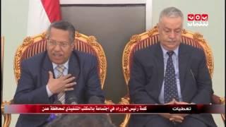 تغطيات | كلمة رئيس الوزراء في اجتماعة بالمكتب التنفيذي لمحافظة #عدن | يمن شباب