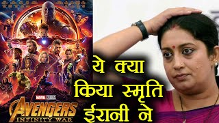 Avengers Infinity War: Smriti Irani's Shocking REACTION after watching Marvel's film | FilmiBeat