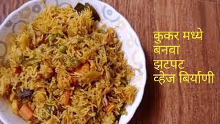 कुकरमध्ये बनवा झटपट व्हेज बिर्याणी | Vegetable biryani in cooker | वेज बिरयानी रेस्टोरेंट स्टाइल