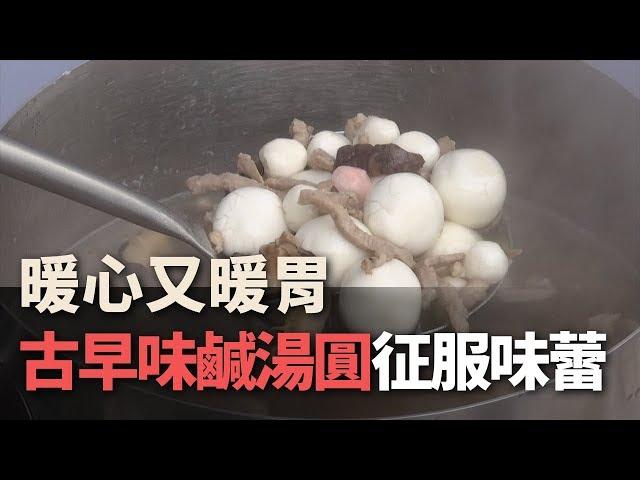暖心又暖胃 古早味鹹湯圓征服味蕾【央廣新聞】