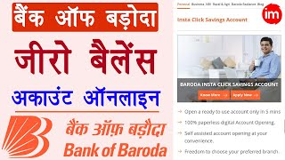 Bank of Baroda Zero Balance Account Online Apply 2020🔥 | baroda bank me online account kaise khole