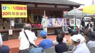 鳴門の歌姫 高瀬豊子 びっくり日曜市20周年感謝祭出演