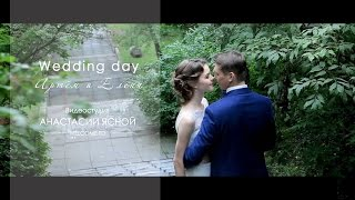 Артём и Елена. Wedding Day (clip)