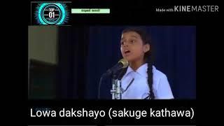 Lowa Dakshayo..(sakuge kathawa) song