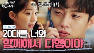 [D라마] EP15-12 예쁘게 이별 중인 양호랑X심원…