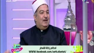 عالم أزهري يوضح حكم الشرع في إخراج زكاة الفطر لمن لم يصم رمضان.. فيديو