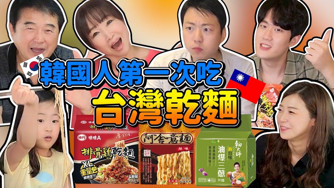 韓國人第一次吃台灣乾麵 / 反應呢?? 대만의 4종 볶음면 리뷰~