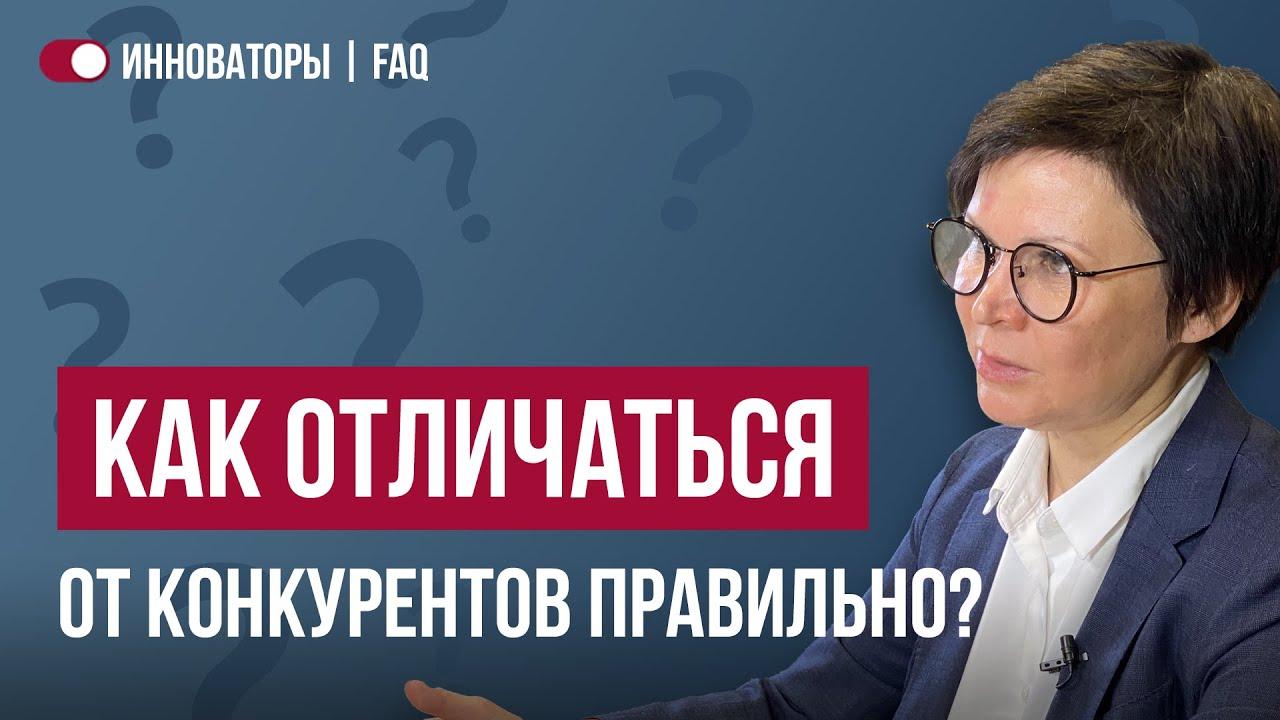 FAQ: отличаемся правильно и эффективно
