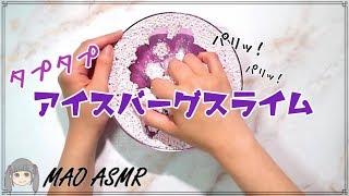 【スライム/音フェチ】たぷたぷスライムでパリパリアイスバーグスライムを作ってみた【ASMR】Slime Sounds/No talking ASMR