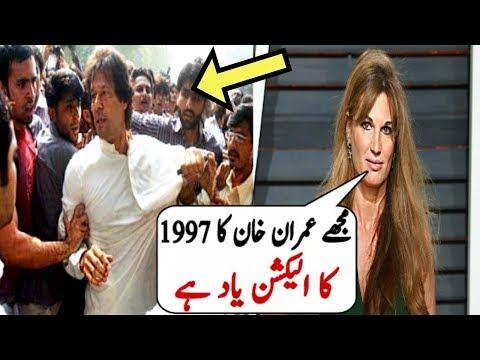Jamaima Khan Reaction On Imran Khan Next Prime Minister Of Pakistan ||Imran Khan Election Victory