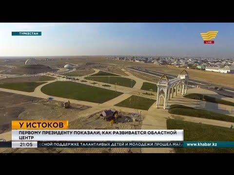 Первому Президенту показали, как развивается Туркестан