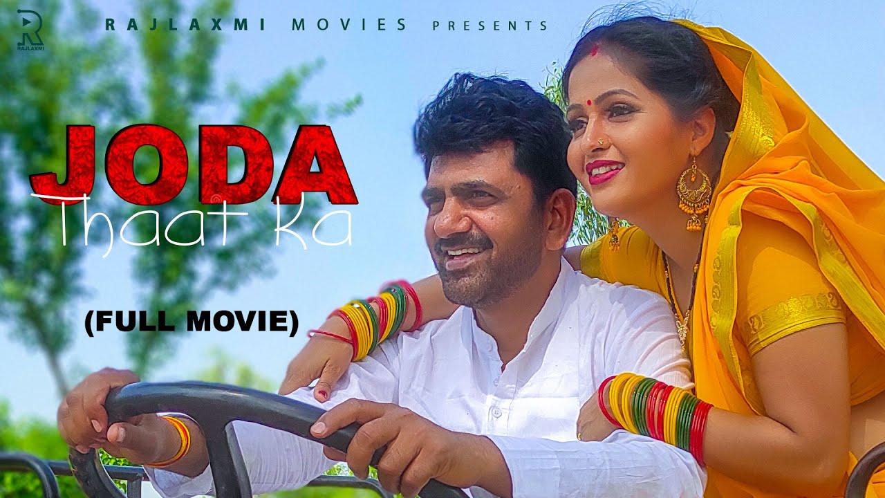 Download JODA THAATH KA Full movie   Uttar kumar   Kavita Joshi   Haryanvi film   Norang Pahalwan   Rajlaxmi