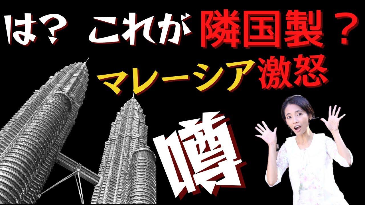 【マレーシア人が教える真相】傾くペトロナス・ツインタワー1「隣国と日本、アメリカ、フランス」責任は?手抜き工事の噂に激怒!