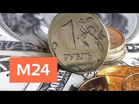 Эксперт прокомментировал резкий обвал рубля по отношению к паре 'доллар-евро' - Москва 24