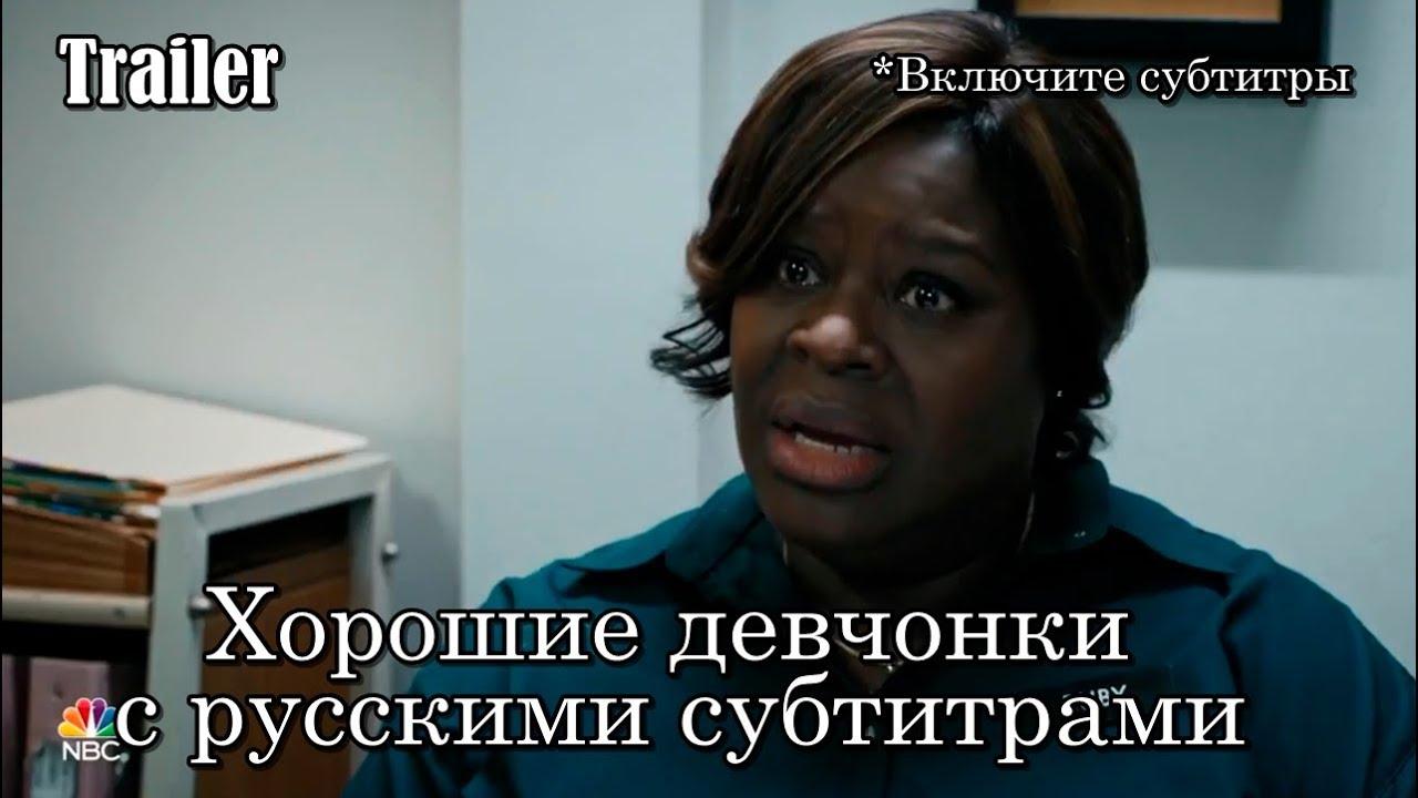 Хорошие девчонки 1 сезон -  Трейлер с русскими субтитрами // Good Girls Trailer