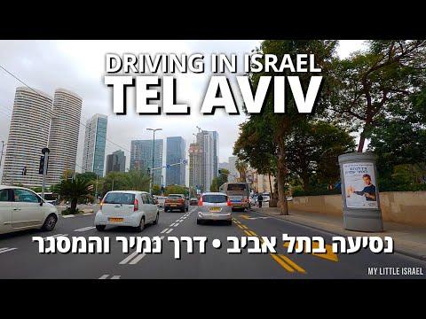Drive In TEL AVIV   ISRAEL 2020   נסיעה בתל אביב