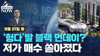 [간밤 월드뉴스 총정리] 中 헝다 23일 파산 돌입?