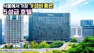 서울5성급호텔 가성비 끝판왕 40년 역사를 자랑하는 밀…