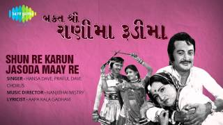 Bhaktashri Ranima Rudima | Shun Re Karun Jasoda Maay Re | Gujarati Song | Hansa Dave & Praful Dave