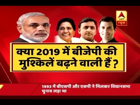 Jan Man: 2019 Elections: Can a 'Mahagathbandhan' be formed to stop Modi's victory?