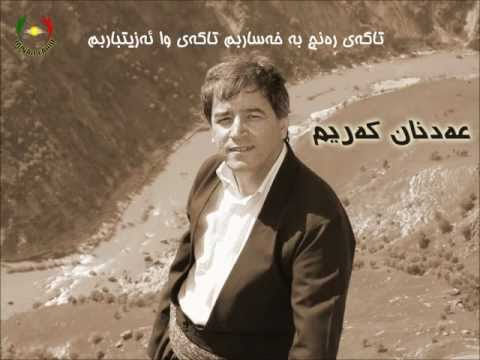 Adnan Karim - dulbare hat عهدنان کهریم دولبهرێ هات