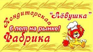 """Реклама кондитерской фабрики """"ЛЁВУШКА"""" ▶ 6 лет на рынке"""