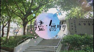 Publication Date: 2020-04-23 | Video Title: 1920 CCST 中六 老師打氣影片