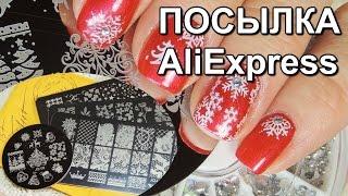 Посылка с AliExpress. Диски для стемпинга + новогодний дизайн ногтей!!