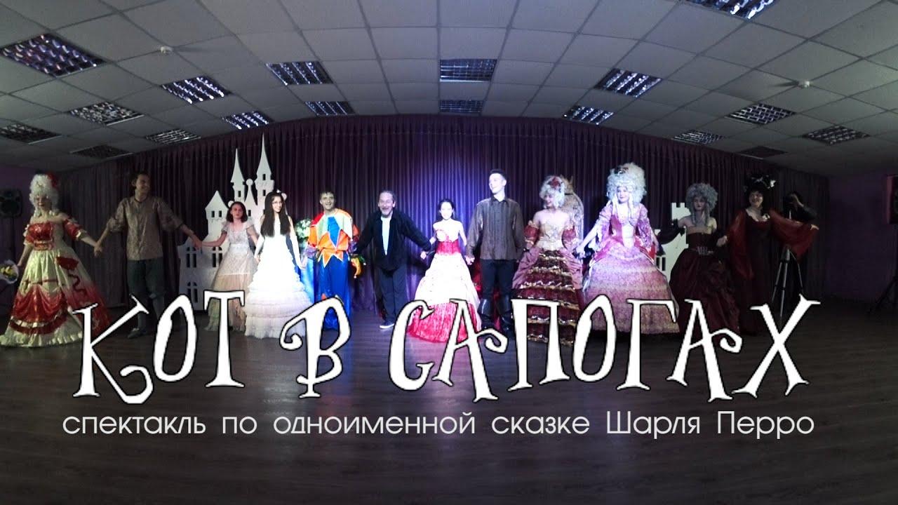"""Спектакль-сказка """"КОТ В САПОГАХ"""" © (KALEVRAS 2020)"""