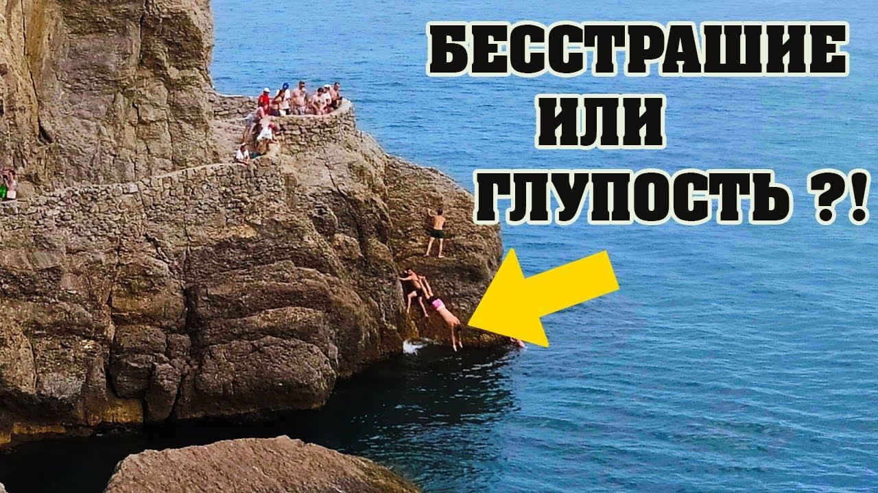 Они прыгают прямо оттуда!!! Тропа Голицына. Крым.