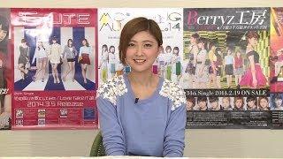 今回のMCはBerryz工房の熊井友理奈! 3月5日発売℃-ute「心の叫びを歌に...