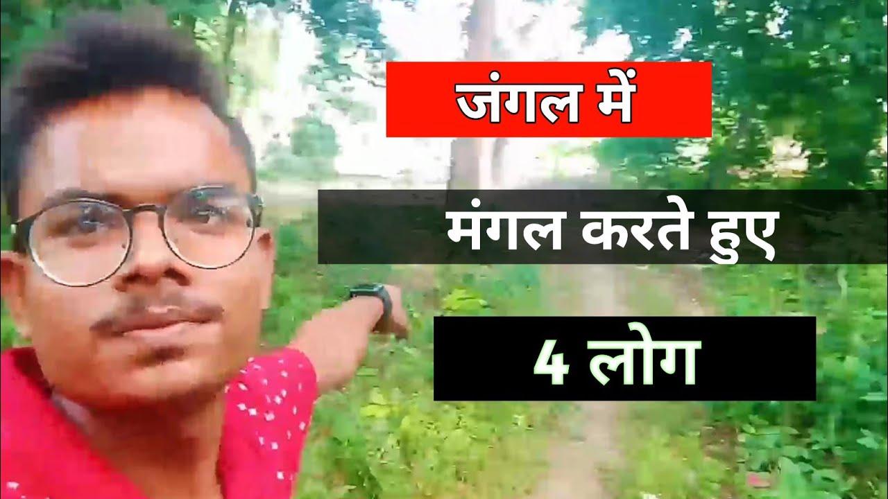 Download jungle me Mangal new video 2021 viral    jungle me Mangal karte hue New video    bhai Maj a gya
