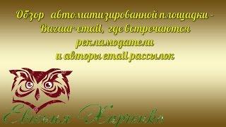 MailerBot Pro - Новая программа по Массовой Email Рассылке через Аккаунты Mail ru