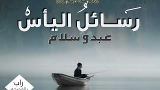 Lyrics||أغنية رسائل اليأس مع الكلمات ||عبدو سلام