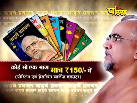 Download Kadve Pravachan Ep-3 | Muni Sri Tarun sagar Ji Maharaj |  Sikar (Rajasthan)