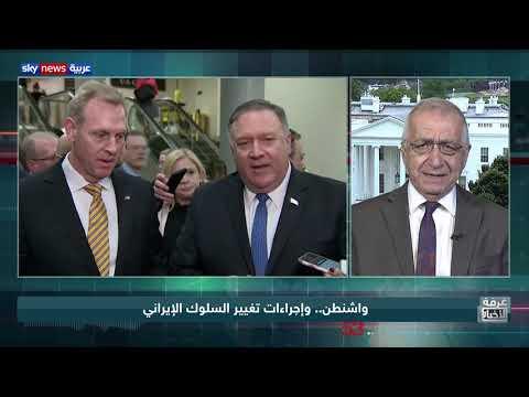 واشنطن.. وإجراءات تغيير السلوك الإيراني  - نشر قبل 3 ساعة
