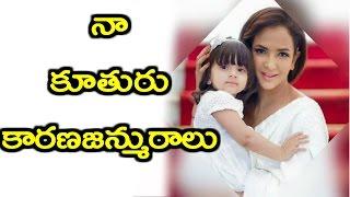 Manchu Lakshmi about Her Daughter Vidya Nirvana   Birthday Special   Exclusive Interview   HMTV